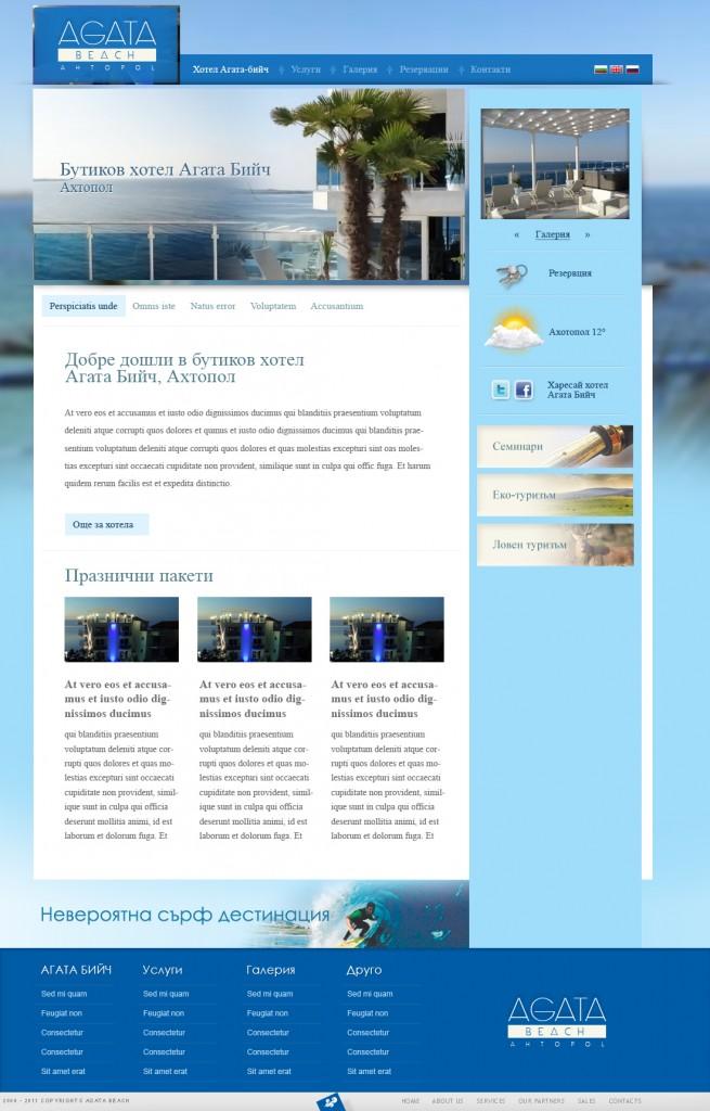 Сайт на хотел Агата Бийч
