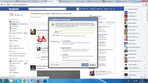 Кампании във Фейсбук