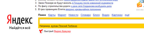 Yandex, оптимизиране за Яндекс