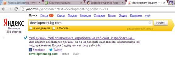 Резултати от търсене  в Яндекс