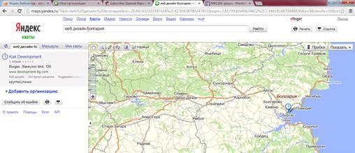 Показване на резултат на картата на яндекс